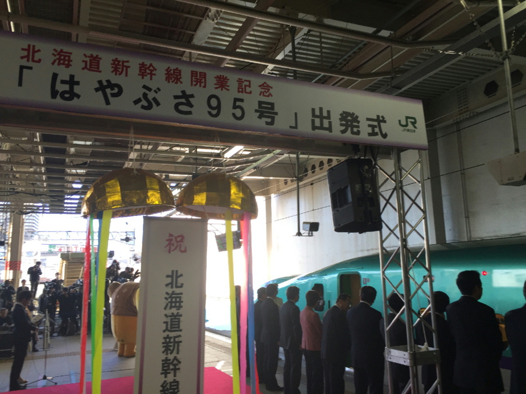 仙台駅に於いて行われたはやぶさ95号出発式