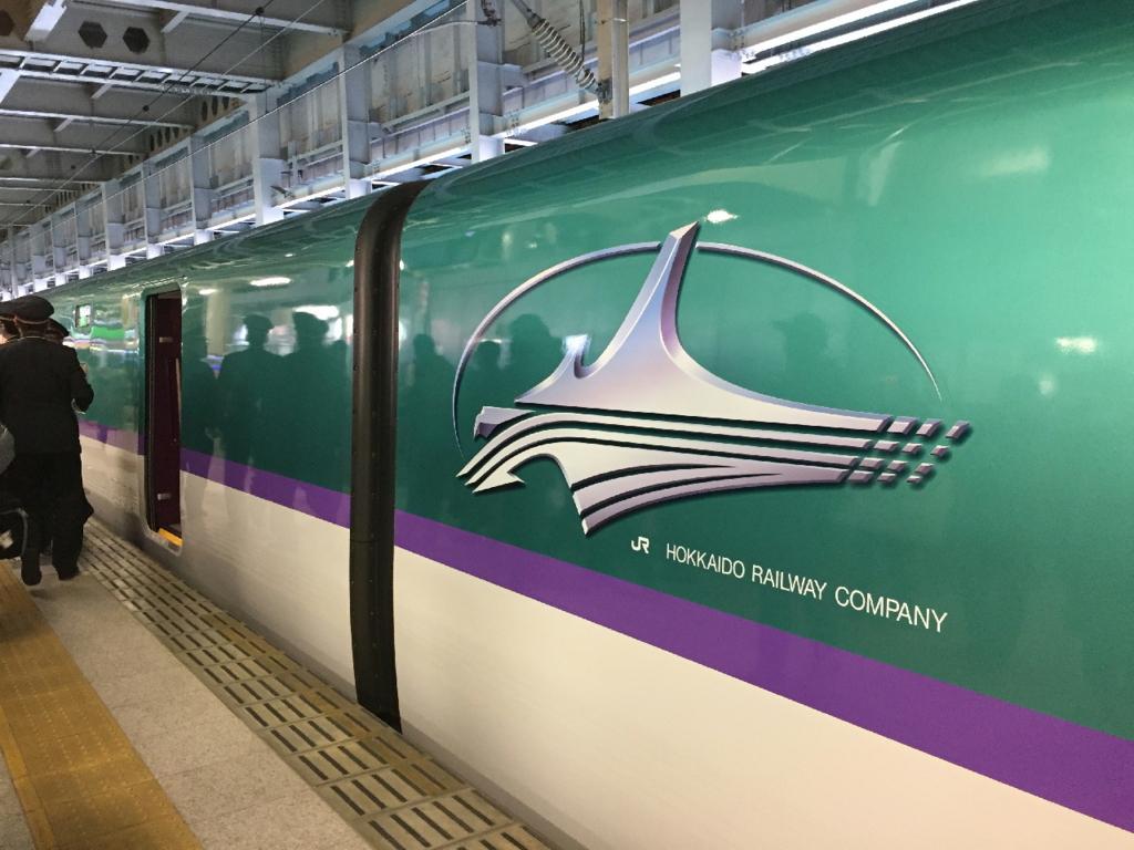 北海道をイメージしたロゴが新鮮のH5系