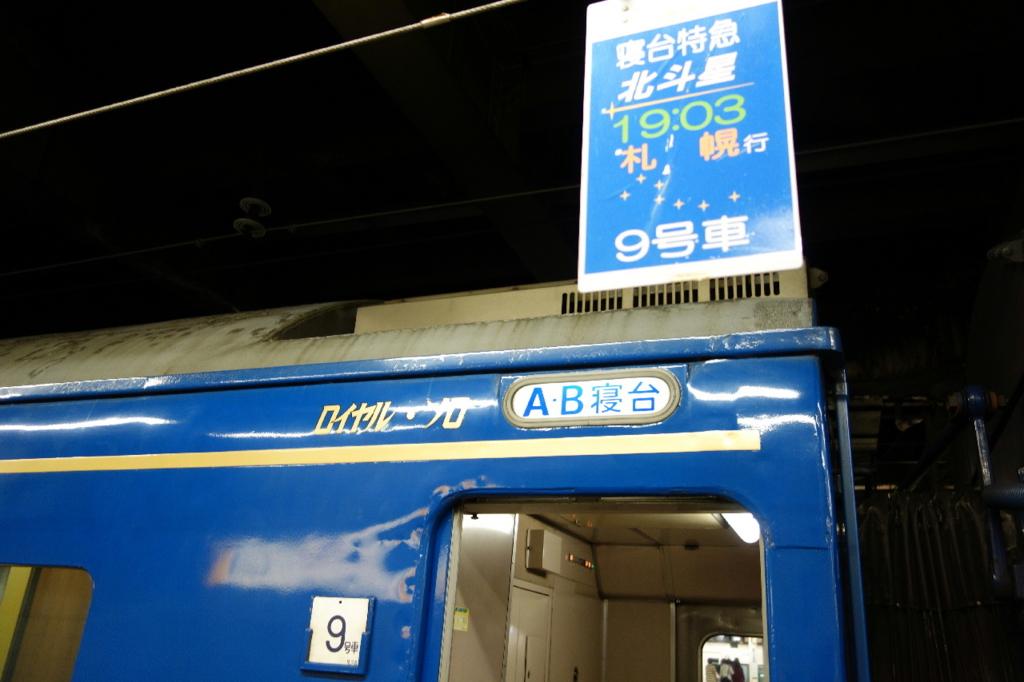 上野駅の号車案内と乗車する北斗星9号車