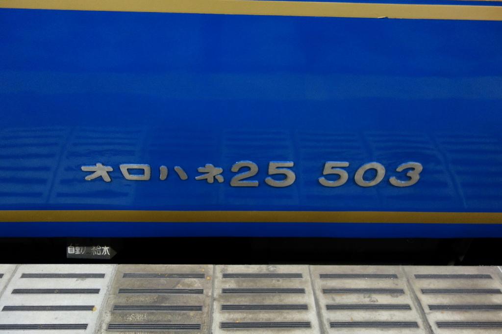 北斗星9号車のオロハネ25 503