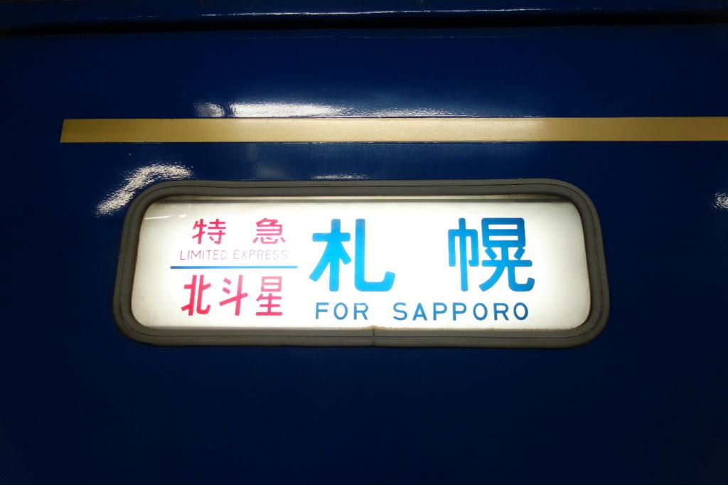 北斗星の方向幕(札幌)