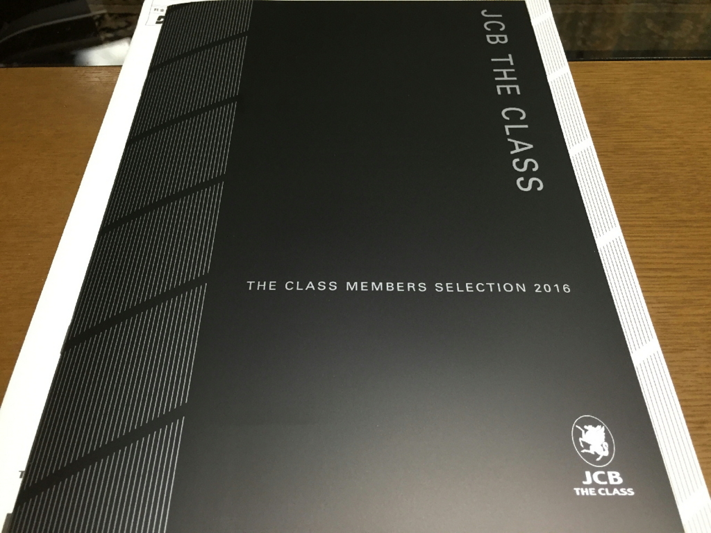 JCB THE CLASS MEMBERS SELECTION 2016の表紙
