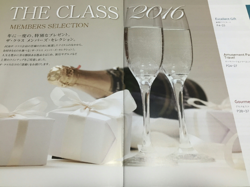 JCB THE CLASS MEMBERS SELECTION 2016のトップページ