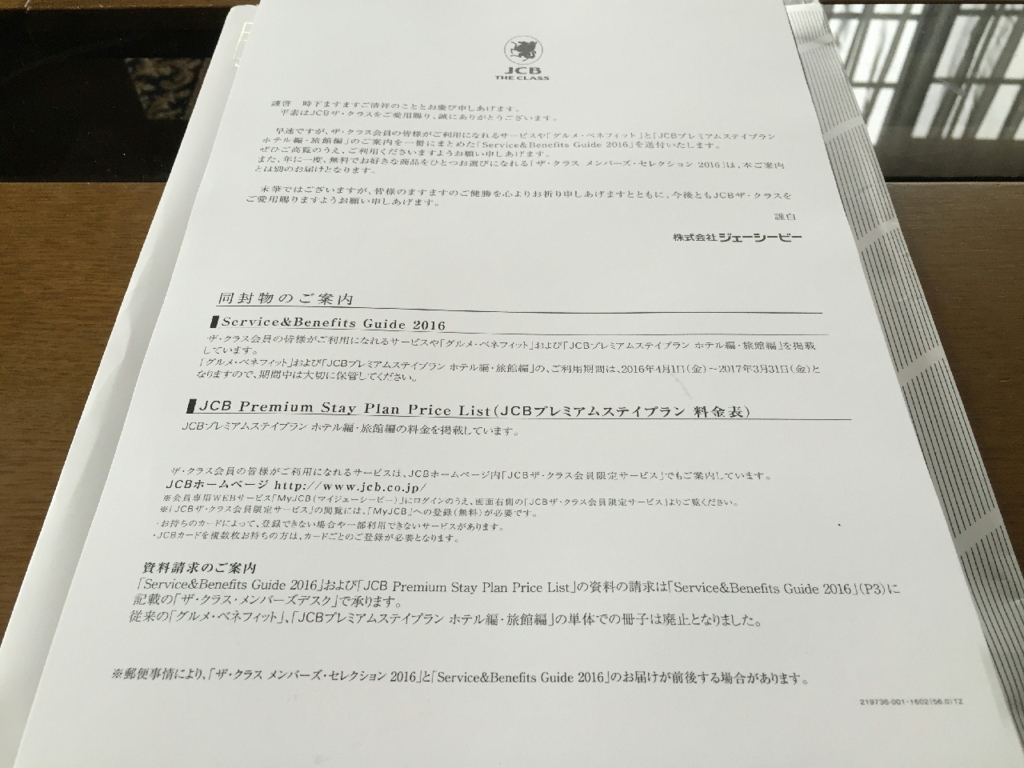 JCB THE CLASS Service and Benefits Guide 2016のご挨拶状