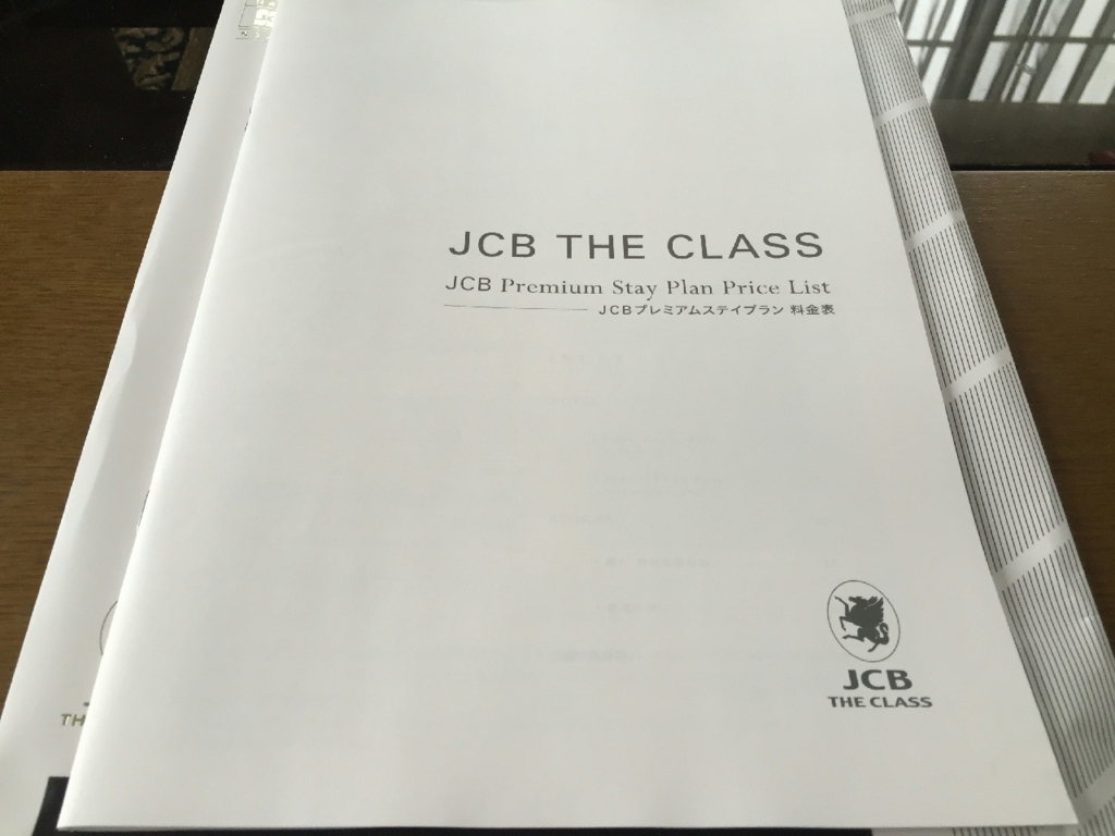JCB THE CLASS Service and Benefits Guide 2016の料金表
