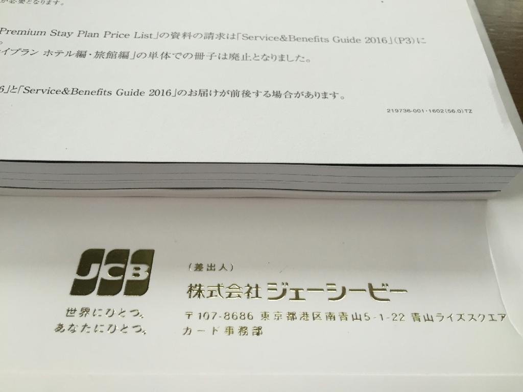 JCB THE CLASS Service and Benefits Guideの封筒に見る金箔印字のJCBロゴ