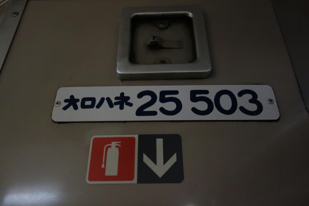 北斗星9号車オロハネ25 503の銘板