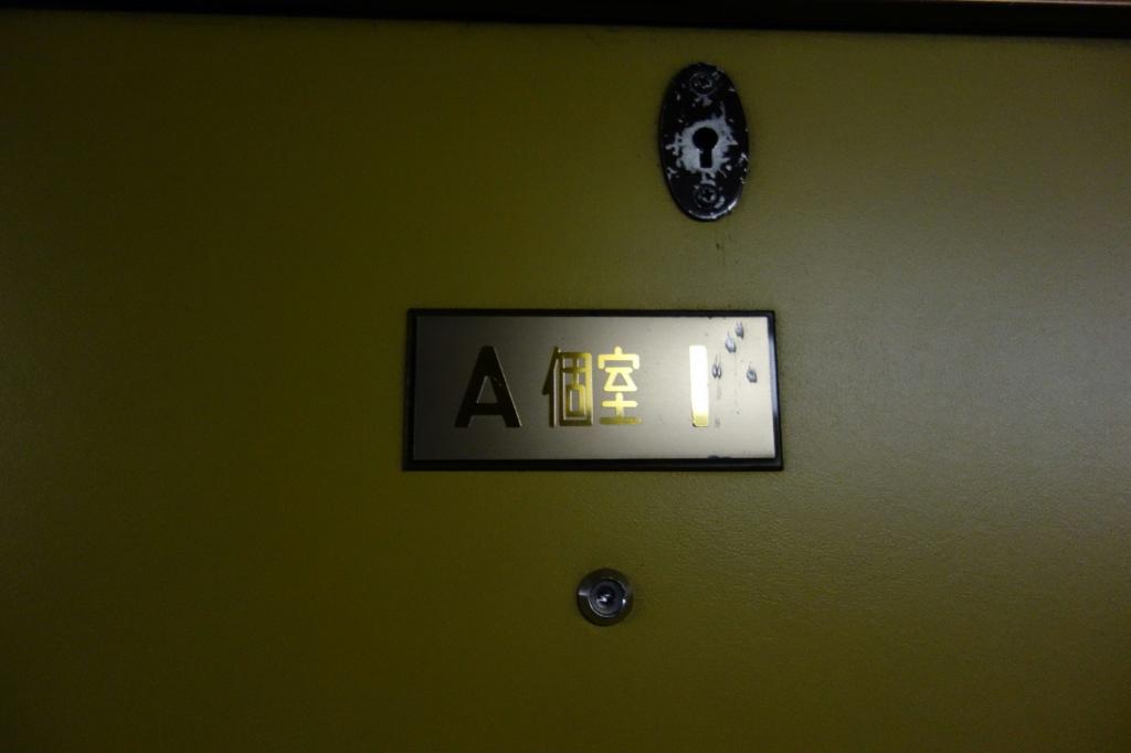 北斗星9号車A寝台個室ロイヤルのドア