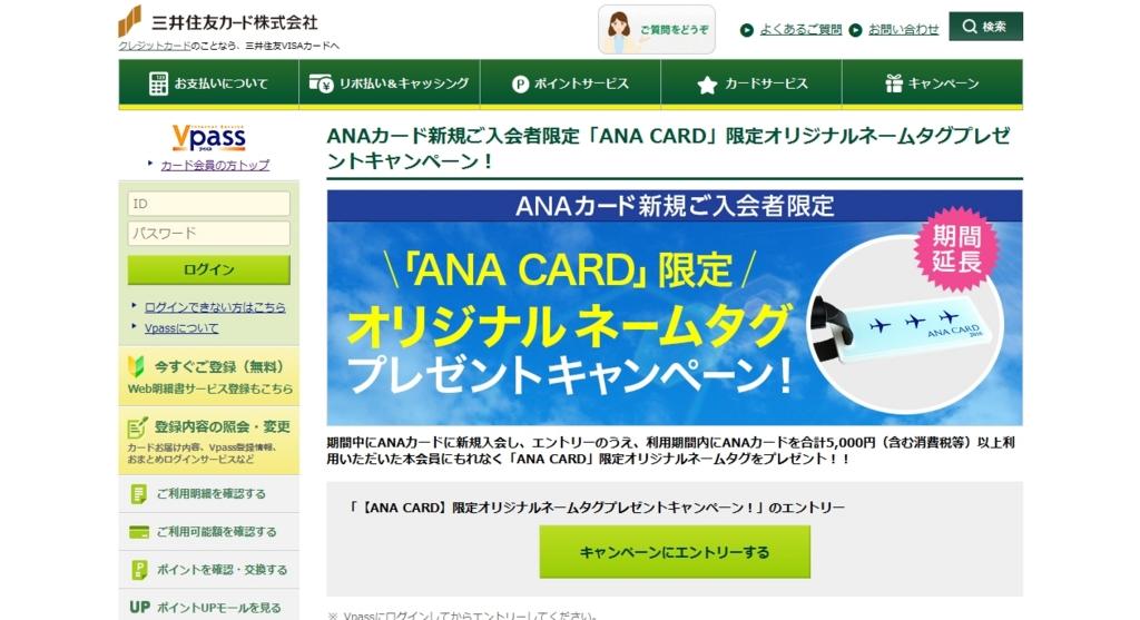 三井住友カードのオリジナルネームタグプレゼントキャンペーン画面