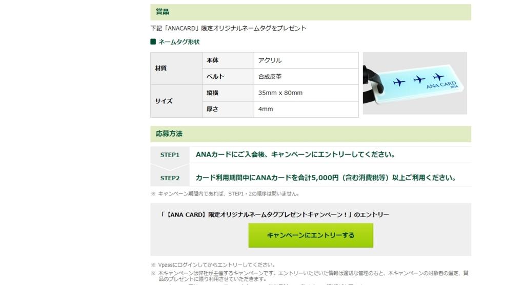 三井住友カードのオリジナルネームタグプレゼントキャンペーンエントリー画面