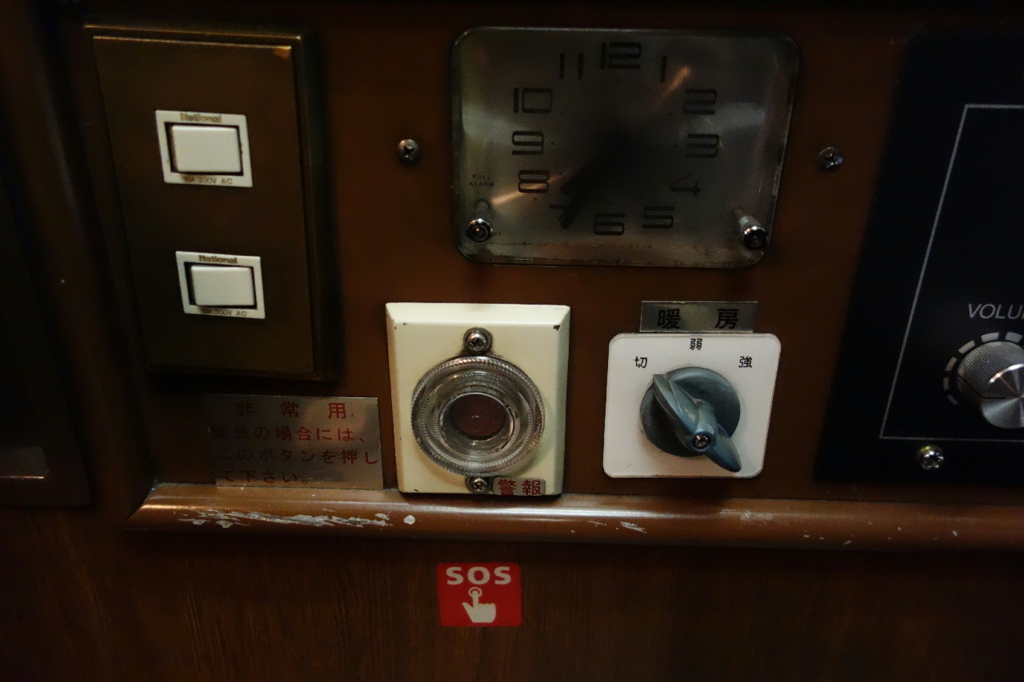 北斗星9号車A寝台個室ロイヤルの照明、暖房、音響機器用コントロールパネル