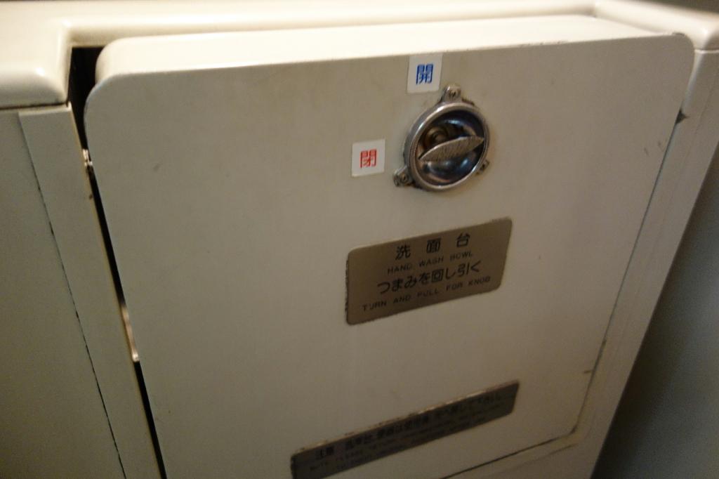 北斗星9号車A寝台個室ロイヤルの閉じられた状態の洗面台