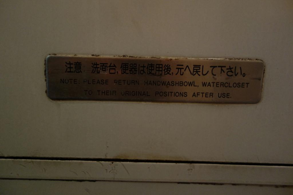 北斗星9号車A寝台個室ロイヤルの洗面台の注意書きプレート