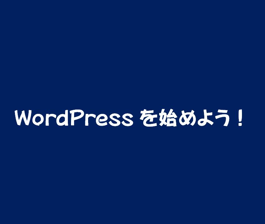 WordPressを始めよう!アイキャッチ
