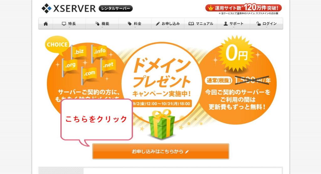 エックスサーバー株式会社のドメインプレゼントキャンペーン画面
