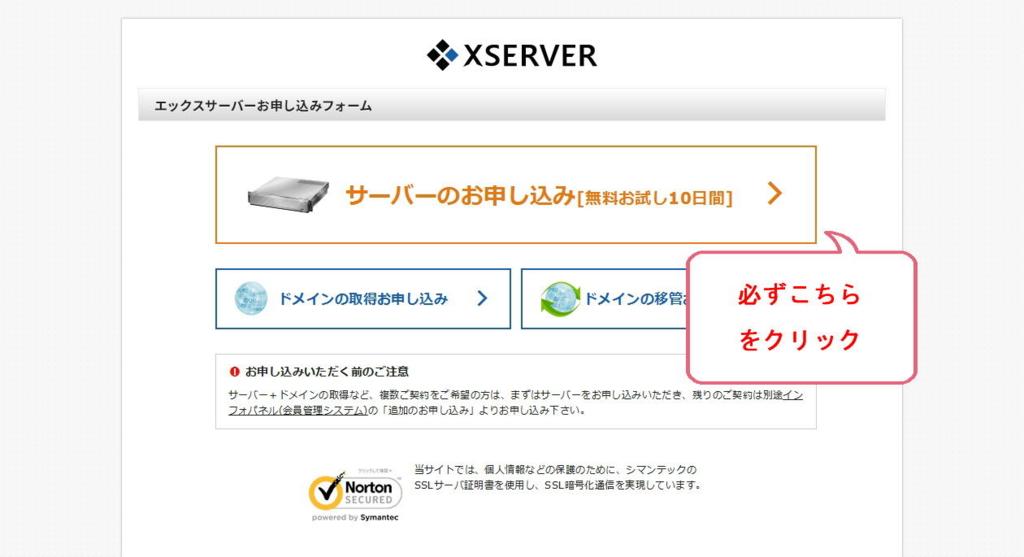 エックスサーバー株式会社のお申し込みトップ画面