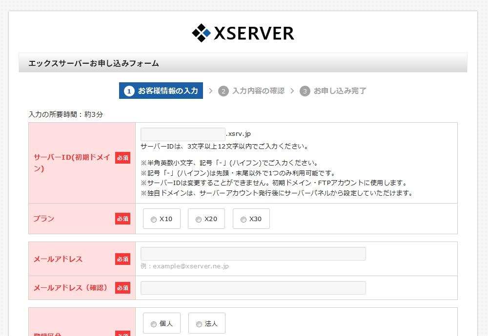 エックスサーバー株式会社のお申し込み入力画面(サーバーID・プラン・メールアドレス)