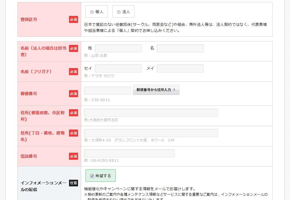 エックスサーバー株式会社のお申し込み入力画面(登録区分・個人情報)