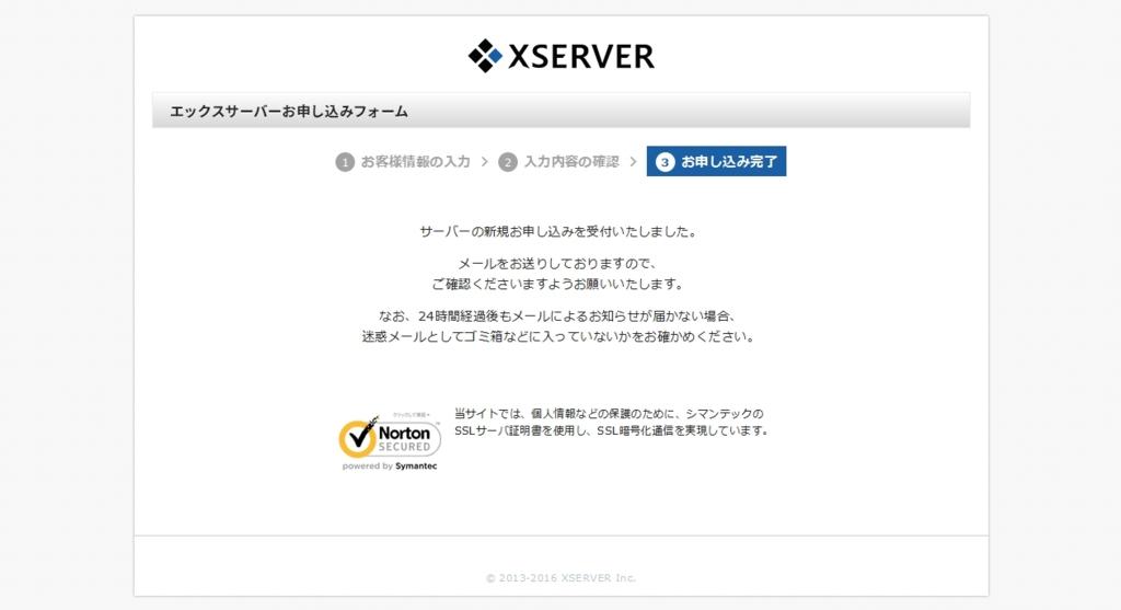 エックスサーバー株式会社のお申し込み完了画面