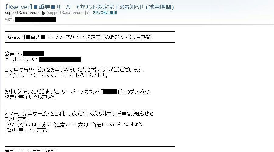 入力したメールアドレス宛に届いたサーバーアカウント設定完了のお知らせメール