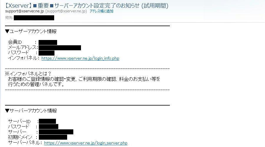 入力したメールアドレス宛に届いたサーバーアカウント設定完了のお知らせメールをよく確認