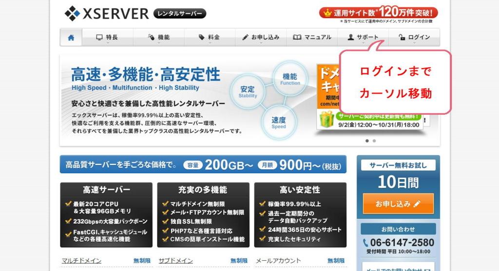 エックスサーバー株式会社のトップ画面