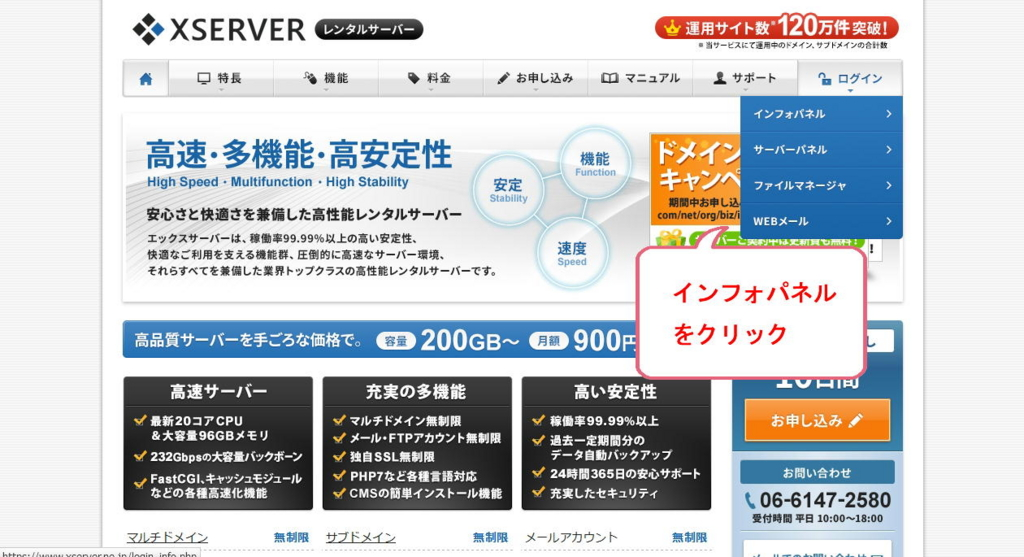 エックスサーバー株式会社のトップ画面(ログインタブ)
