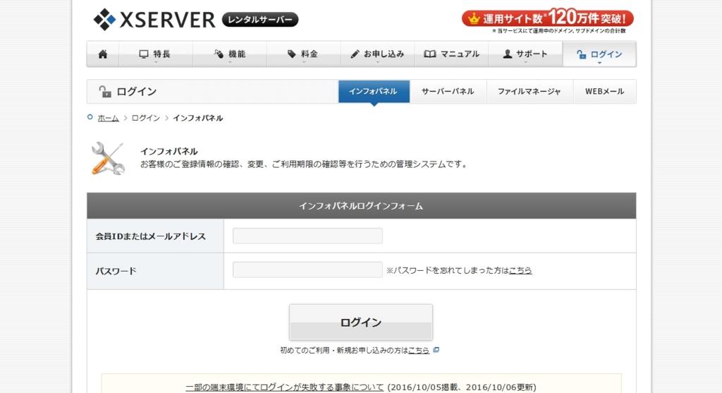 エックスサーバー株式会社のログイン画面