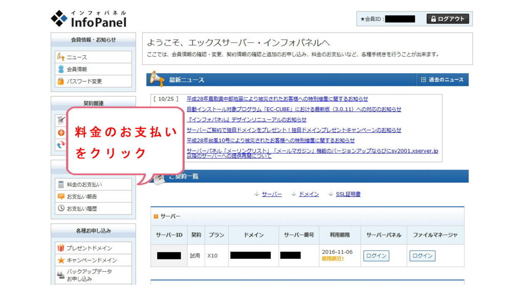 エックスサーバー株式会社のインフォパネル画面