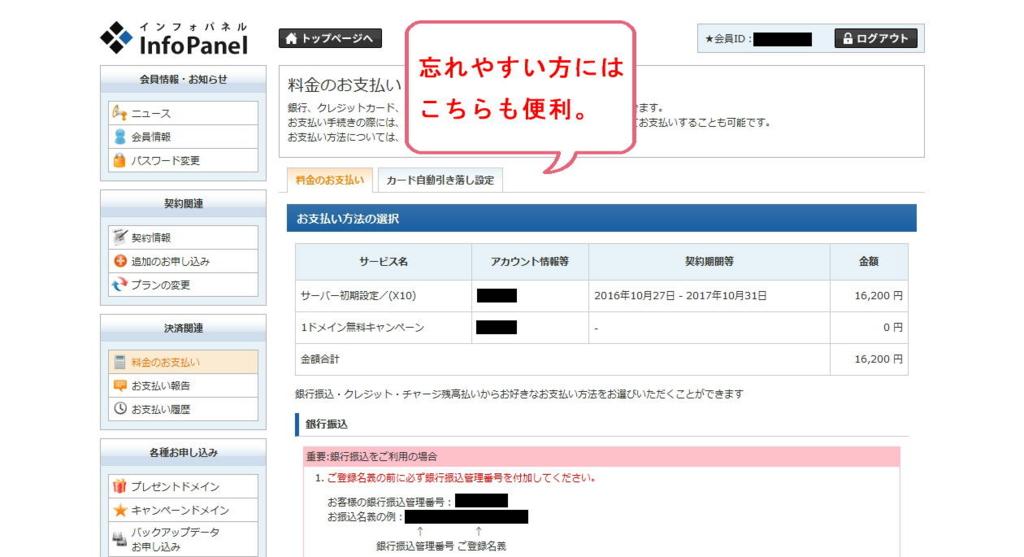 エックスサーバー株式会社のお支払い方法選択画面