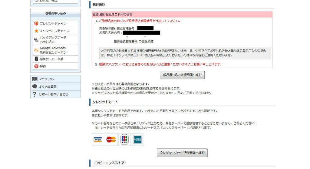 エックスサーバー株式会社のお支払い方法選択画面(銀行振り込み・クレジットカード)