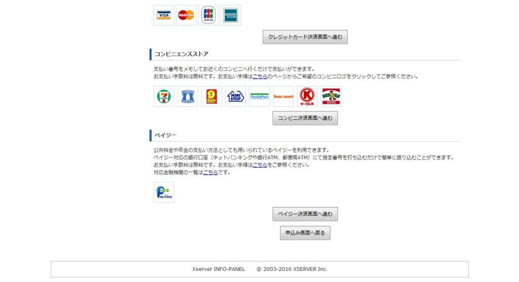 エックスサーバー株式会社のお支払い方法選択画面(コンビニエンスストア・ペイジー)