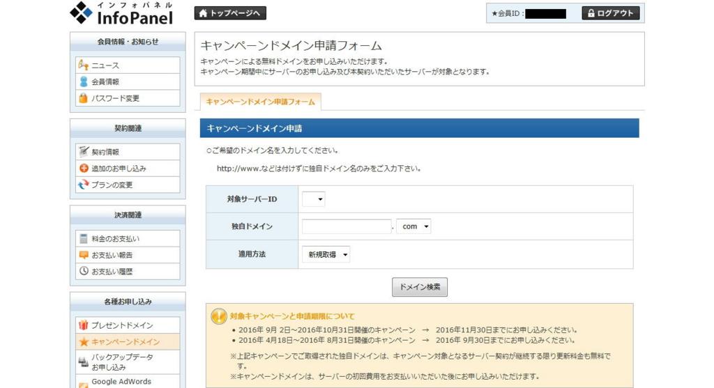 エックスサーバー株式会社のキャンペーンドメイン申請画面