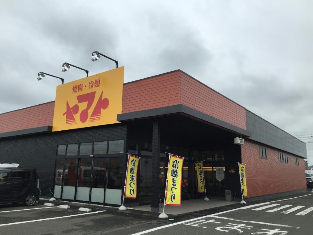 焼肉・冷麺ヤマト仙台南店の店舗