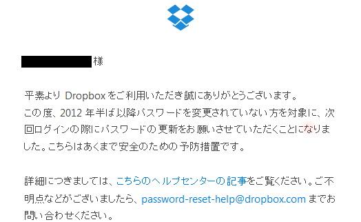 Dropboxから管理人宛てに届いたメール