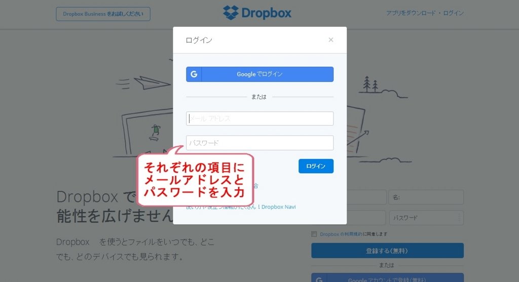 Dropboxのログインウィンドウ