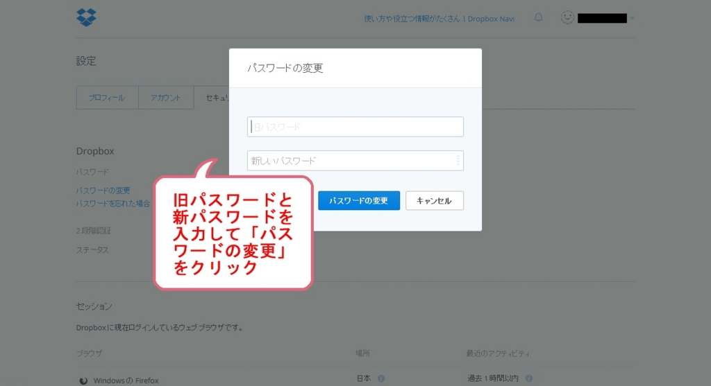 Dropboxのパスワード変更画面
