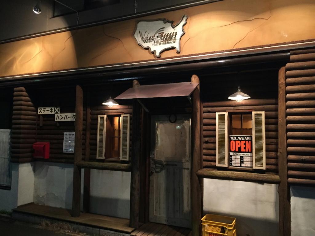 バンガイズ ザ ステーキハウスの店舗