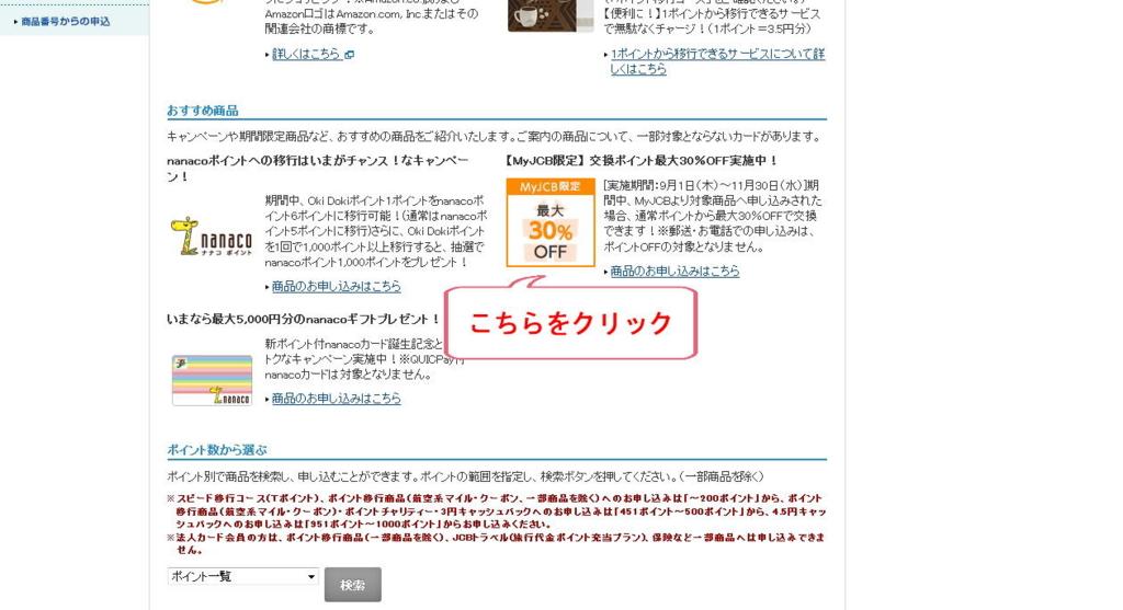 MyJCBの商品申込画面