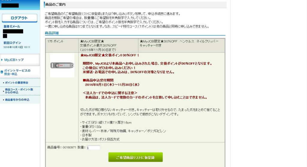 MyJCBの商品ご案内画面