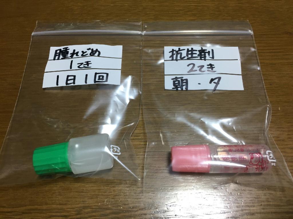 名取市増田にある渡辺動物病院のお薬