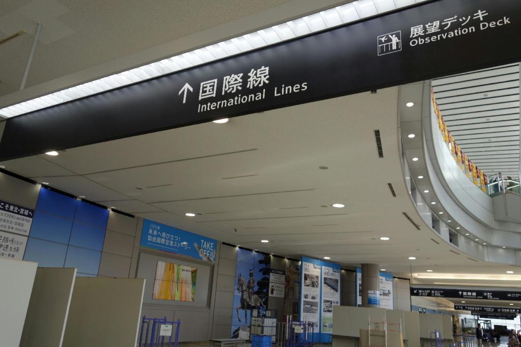 仙台国際空港ターミナルビル1階のフロア全般(中央付近)