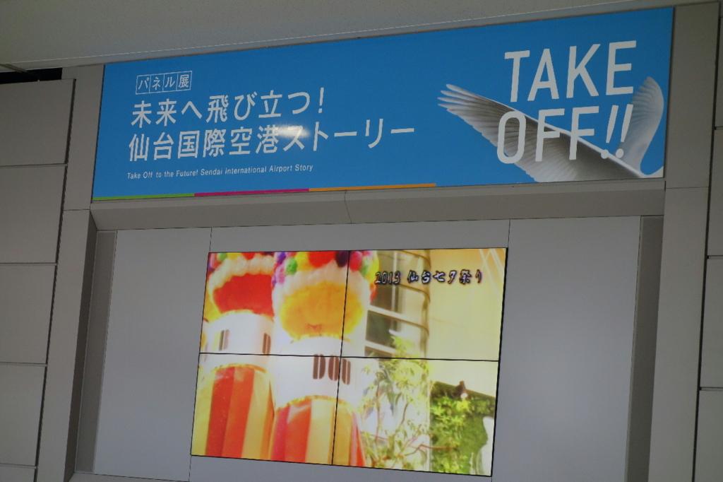 仙台国際空港ターミナルビル1階で開催される民営化記念のパネル展