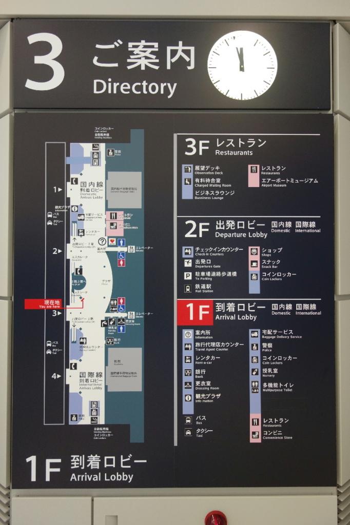 仙台国際空港ターミナルビル1階に掲示される案内板