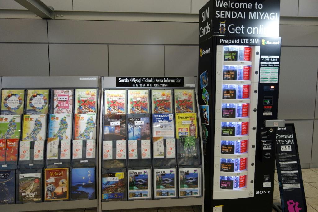 仙台国際空港ターミナルビル1階に設置されるSIM自動販売機