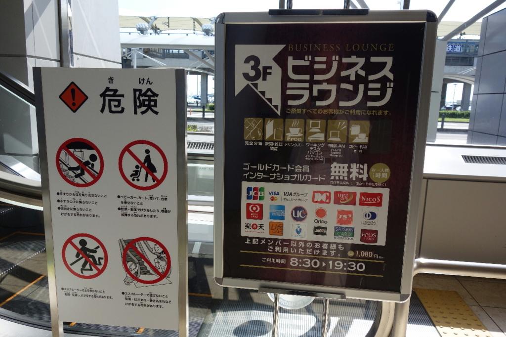 仙台国際空港ターミナルビル1階のエスカレーター乗り場