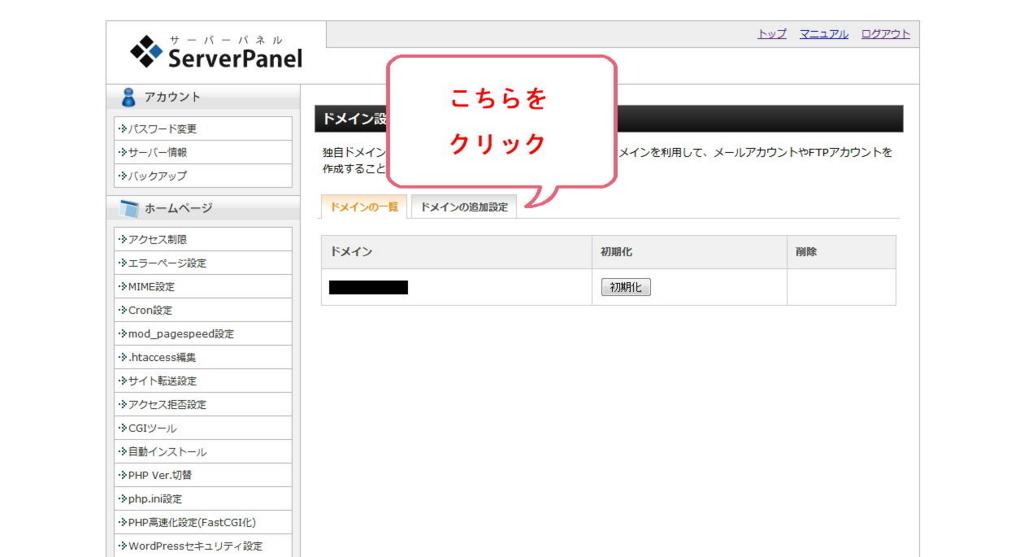 エックスサーバー株式会社のドメイン設定(ドメインの一覧)画面