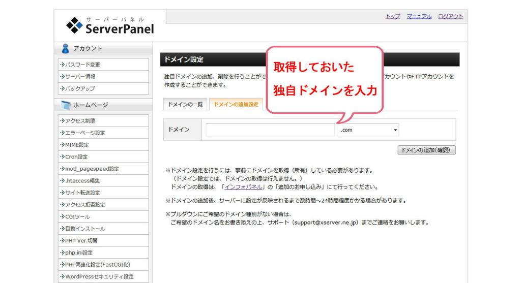 エックスサーバー株式会社のドメイン設定(ドメインの追加設定画面