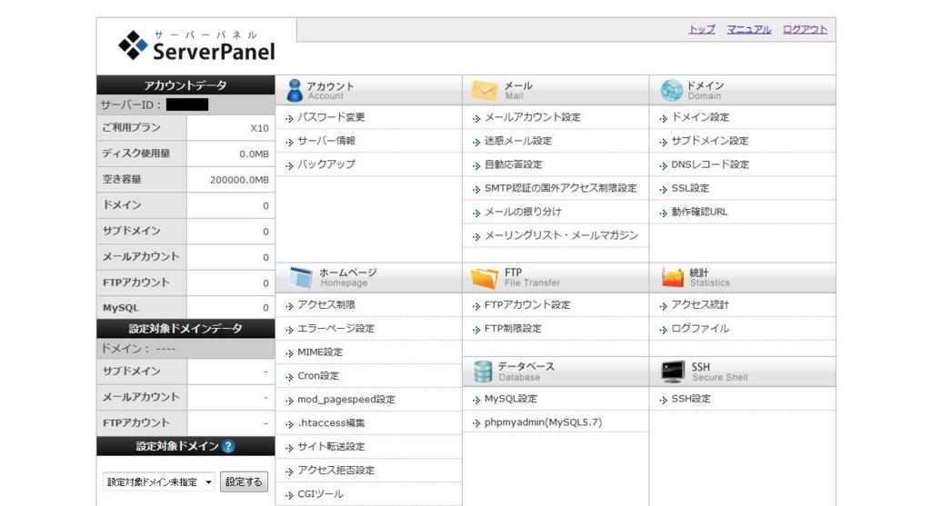 エックスサーバー株式会社のサーバーパネル画面