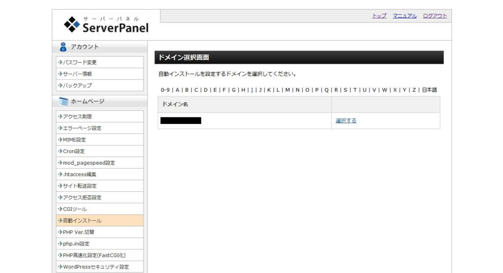 エックスサーバー株式会社のドメイン選択画面